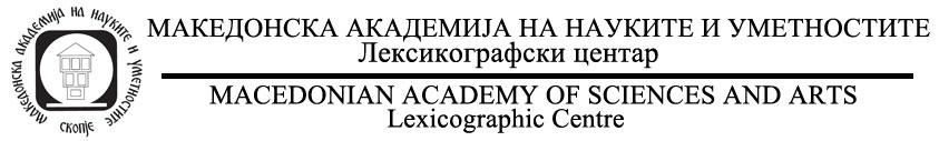 Лексикографски центар при МАНУ
